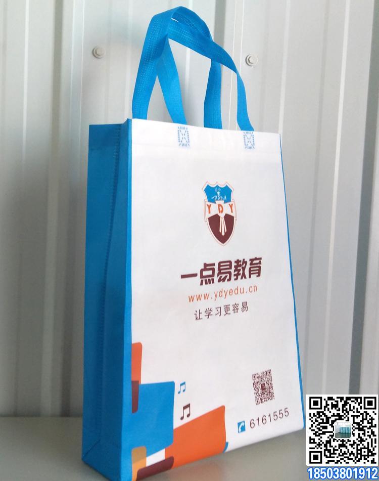 教育培训机构无纺布手提袋广告袋宣传袋