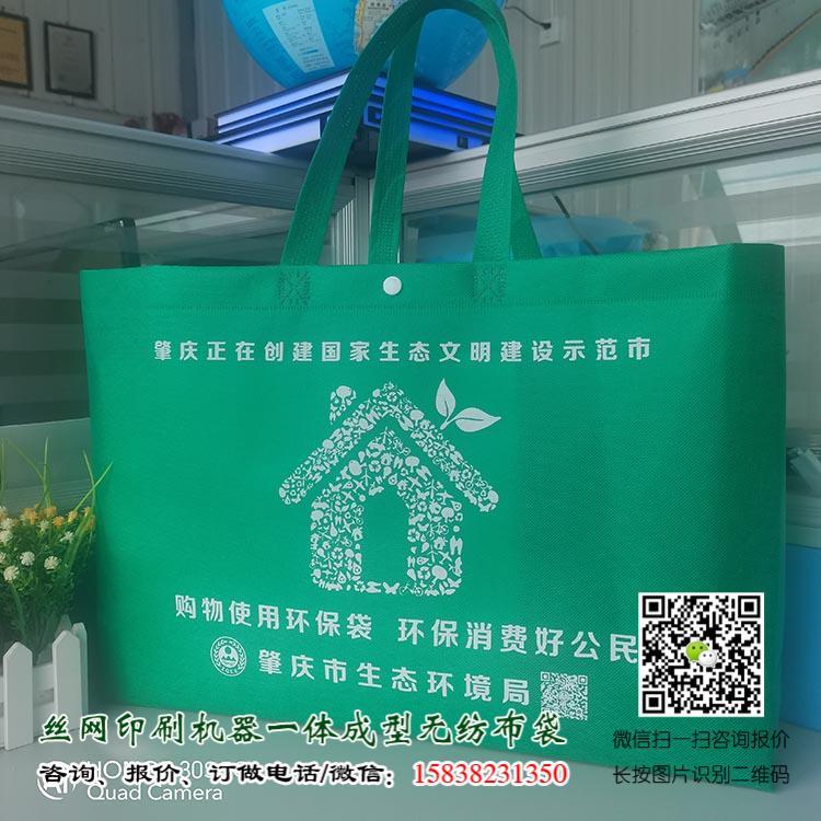目前公司已承接环保无纺布袋订单,在小批量生产