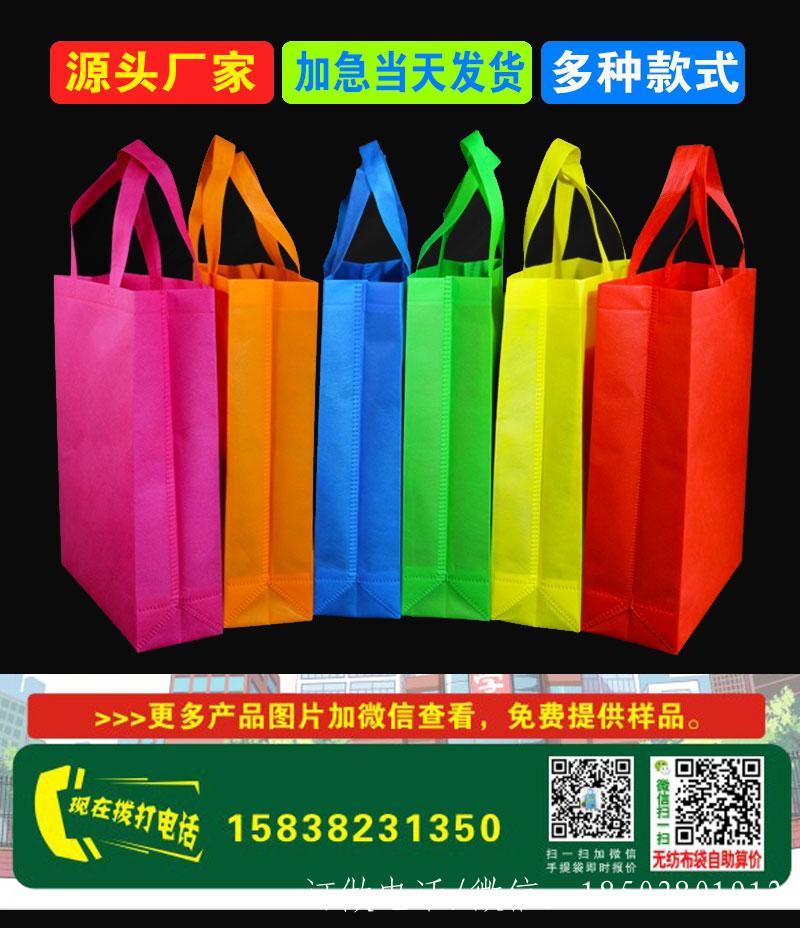80克全新料丝印无纺布广告宣传手提袋大降价了 欢迎订做 货发全国