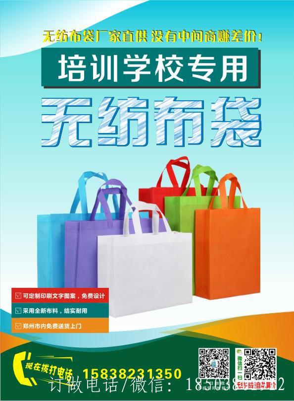 80克全新料丝印无纺布广告宣传手提袋大降价了 欢迎订做 货发全国  第3张